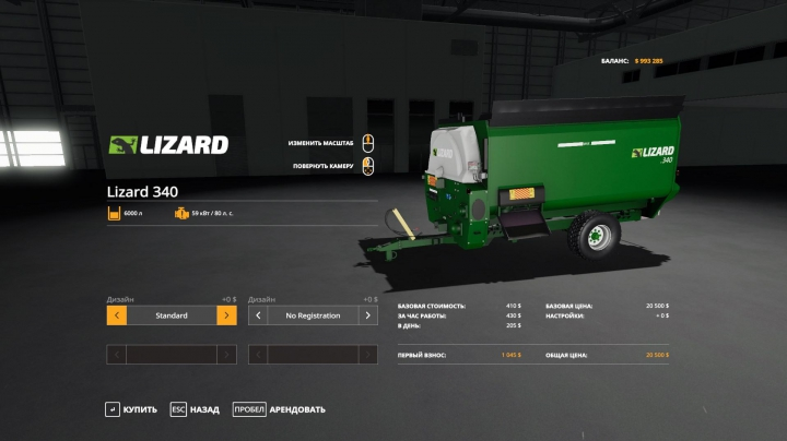 Implements & Tools Lizard 340 Feeder Wagon v1.0.0.1