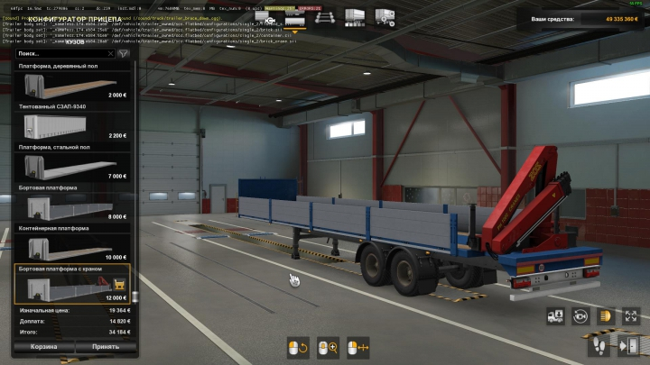 Trailers Trailer SZAP-9340 v2.0 1.37 and 1.38
