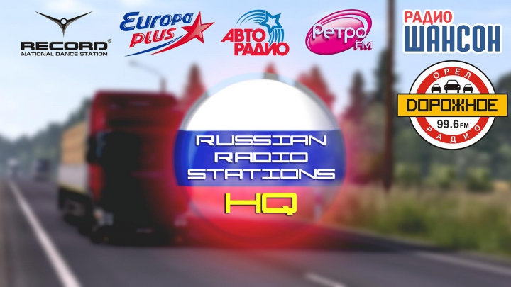 Russian Radio Stations HQ v3.0 category: Sounds